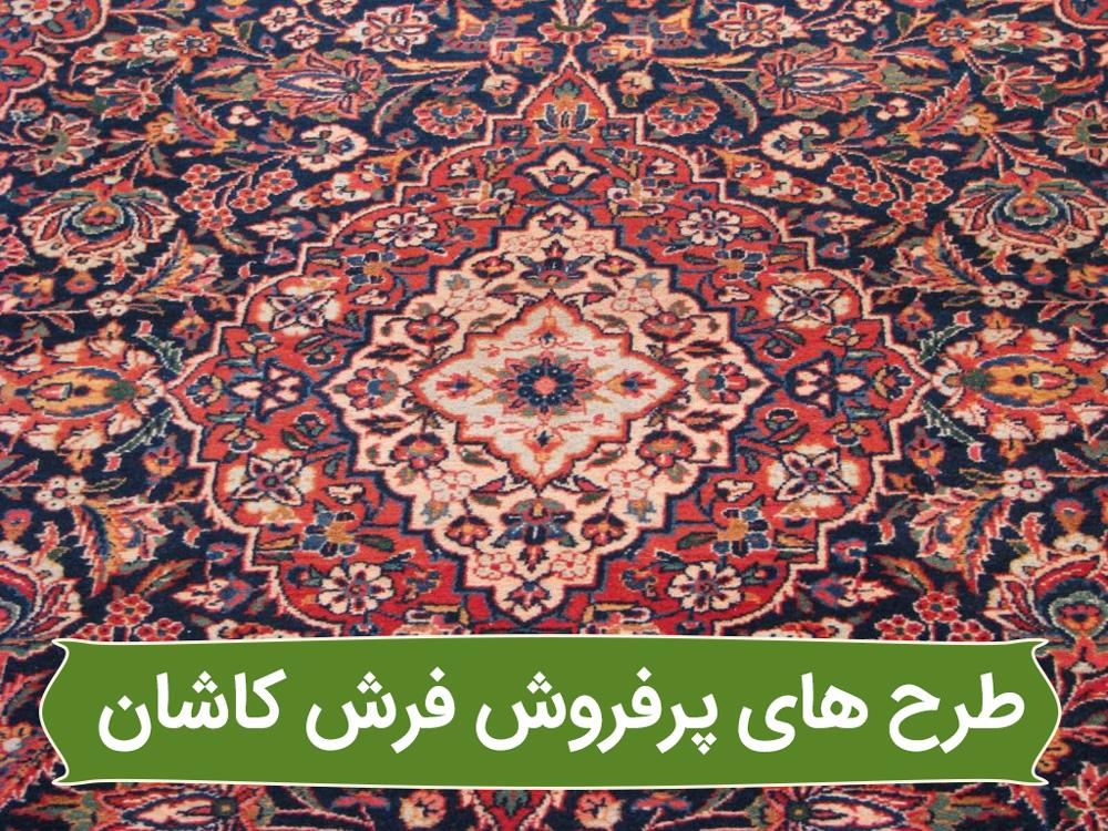 طرح های پرفروش فرش کاشان در سال 1400