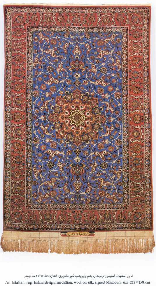 فرش اصفهان | تاریخ فرش
