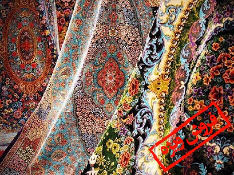 فروش ویژه فرش به مناسب عید نوروز