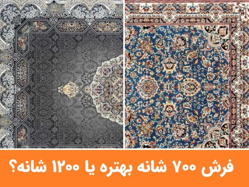 فرش ۷۰۰ شانه بهتره یا ۱۲۰۰ شانه