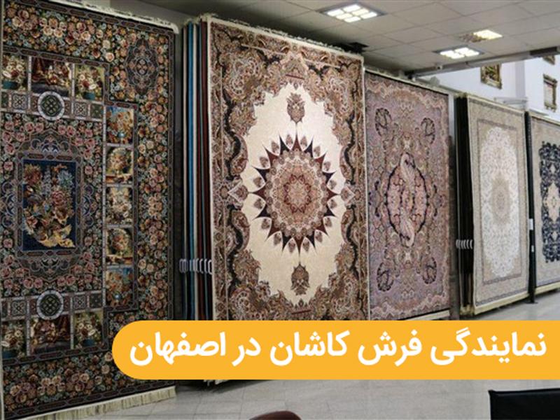 نمایندگی فرش کاشان در اصفهان