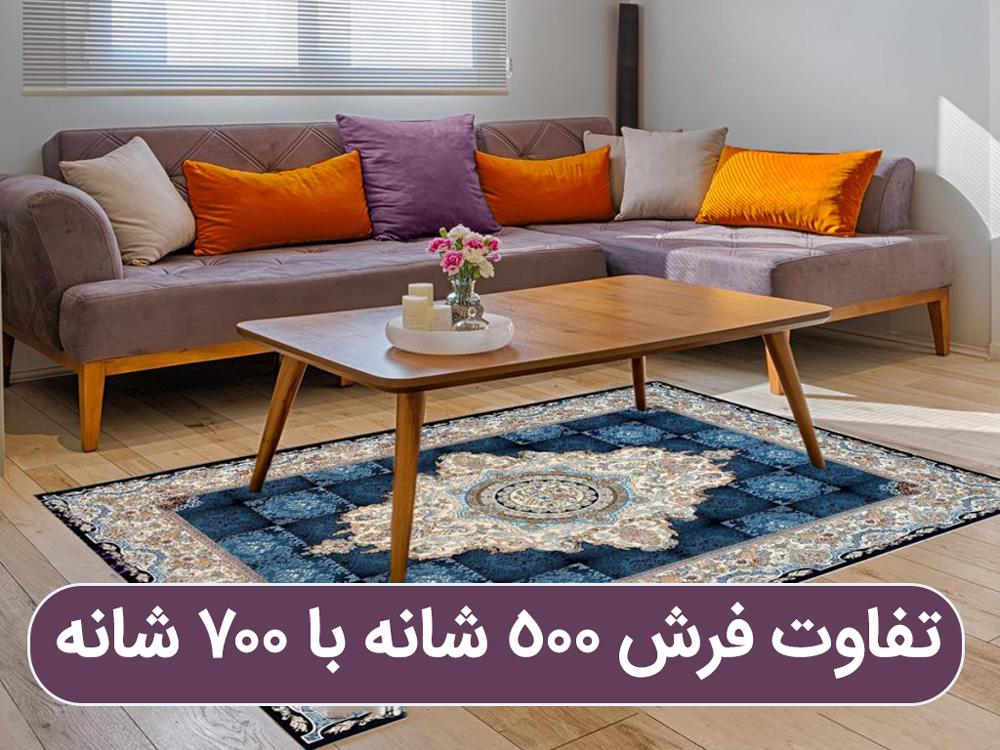 تفاوت فرش ۵۰۰ شانه با ۷۰۰ شانه