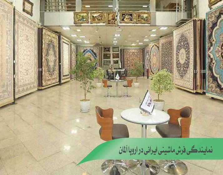 فروشگاه فرش ماشینی ایرانی