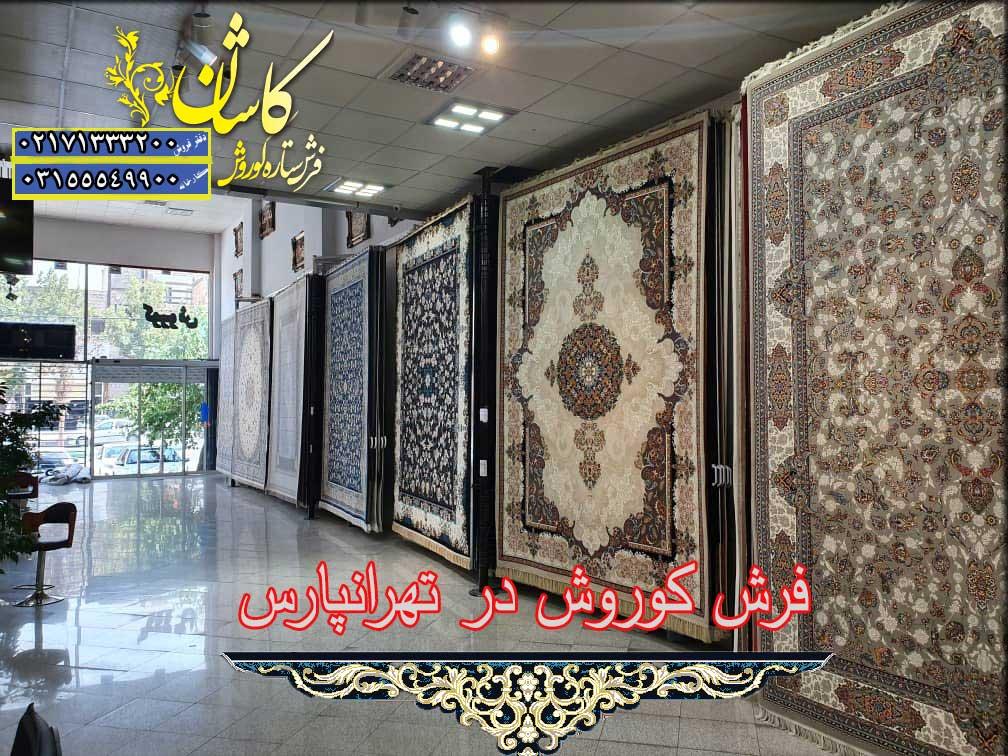 فرش فروشی در تهرانپارس
